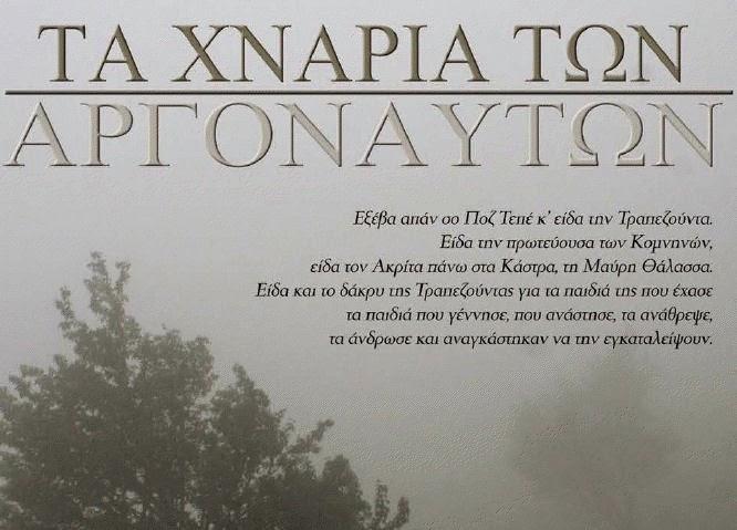Պոնտոսի հույների ցեղասպանություն